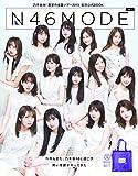 乃木坂46 真夏の全国ツアー公式SPECIAL BOOK N46MODE vol.1 (光文社女性ブックス VOL. 180)