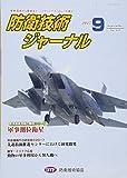 防衛技術ジャーナルNo.438(2017 9) (最新技術から歴史まで、ミリタリーテクノロジーを読む! 軍事衛星技術の動向シリーズ:軍事測位衛星)