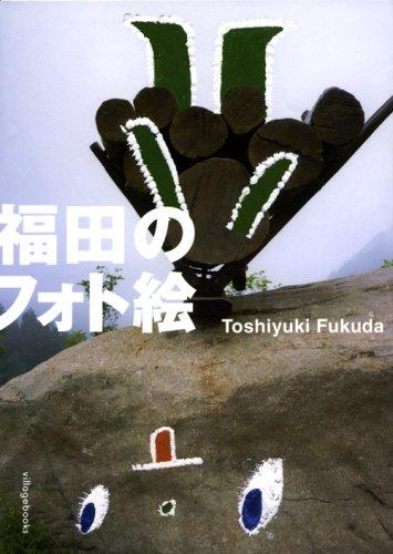 福田のフォト絵の詳細を見る