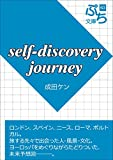 self-discovery journey (ぷち文庫)