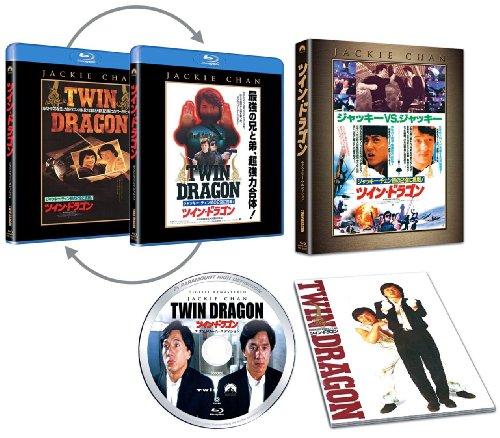 ツイン・ドラゴン エクストリーム・エディション [Blu-ray]