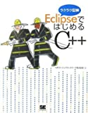 EclipseではじめるC++