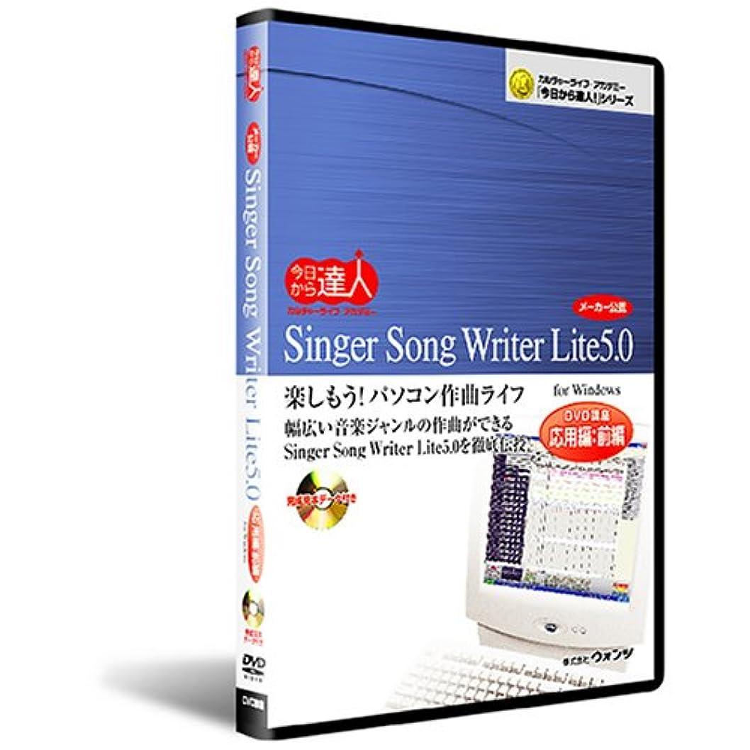 権限無謀アパルSinger Song Writer Lite5.0 DVD講座応用編 前編