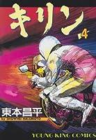 キリン 4 (ヤングキングコミックス)