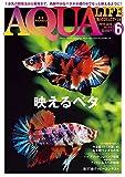 月刊アクアライフ 2019年 06 月号 映えるベタ