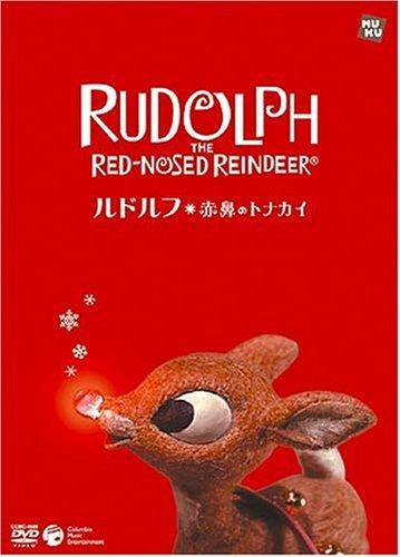 ルドルフ 赤鼻のトナカイ【通常盤】 [DVD]