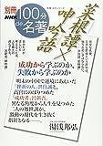 別冊NHK100分de名著 菜根譚×呻吟語―成功から学ぶのか、失敗から学ぶのか (教養・文化シリーズ)