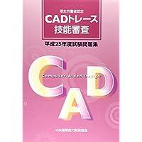 CADトレース技能審査平成25年度試験問題集