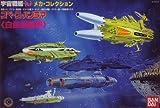 宇宙戦艦ヤマト スペースパノラマ 「白色彗星軍」