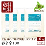 セット 強力粉 春よ恋 100% 北海道産パン用小麦粉 2.5kg×4 送料無料