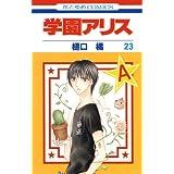学園アリス 23 (花とゆめCOMICS)