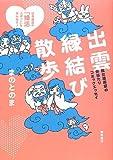 ~日本一の「婚活スポット」を拝み倒す! ~ 出雲縁結び散歩 (独女漫画家の体当たりコミックエッセイ)