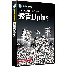 秀吉Dplus 通常版シングルユーザー