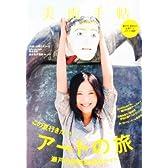 美術手帖 2010年 08月号 [雑誌]
