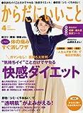 月刊からだにいいこと 2017年 04 月号 [雑誌]