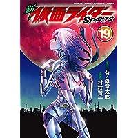 新 仮面ライダーSPIRITS(19) (月刊少年マガジンコミックス)