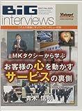 MKタクシーから学ぶお客様の心を動かすサーヒ゛スの裏側