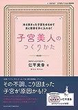 子宮美人のつくりかた—ルナルナ コラボレーションBOOK (.)