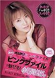 KUKIピンクファイル あのピンクファイルで魅せる! 小早川まりん [DVD]