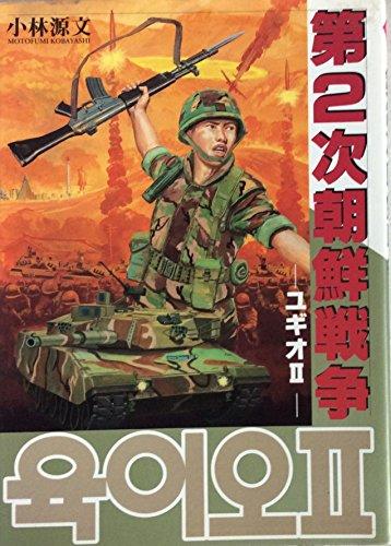 第2次朝鮮戦争―ユギオII (ボムコミックス (53))の詳細を見る
