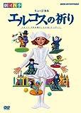 劇団四季 ミュージカル エルコスの祈り[DVD]
