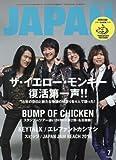 ロッキング・オン・ジャパン 2016年 07 月号 [雑誌]