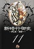 新暗行御史[文庫版]11 (小学館文庫 ヤA 11)