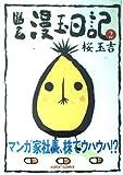 幽玄漫玉日記 (2) (アスペクトコミックス)