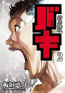 新装版 バキ 2 (少年チャンピオン・コミックス エクストラ)