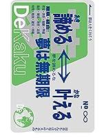 爆笑目隠しシールシリーズ 「Dekaku 諦める⇔叶えるシール」 おもしろ 雑貨 ネタ 目立ちアイテム Suica ICカードステッカー 定期券 個人情報保護 シール ステッカー