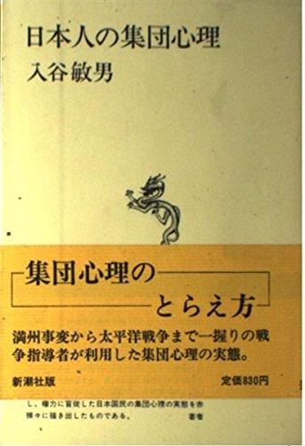 日本人の集団心理 (新潮選書)