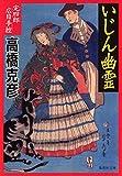 いじん幽霊 完四郎広目手控 3 (集英社文庫) 画像