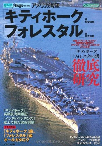アメリカ海軍「キティホーク」級航空母艦/「フォレスタル級」級航空母艦 (イカロス・ムック シリーズ世界の名艦)