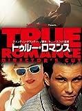 【初回限定生産】トゥルー・ロマンス ディレクターズカット版 ブルーレイ[Blu-ray/ブルーレイ]