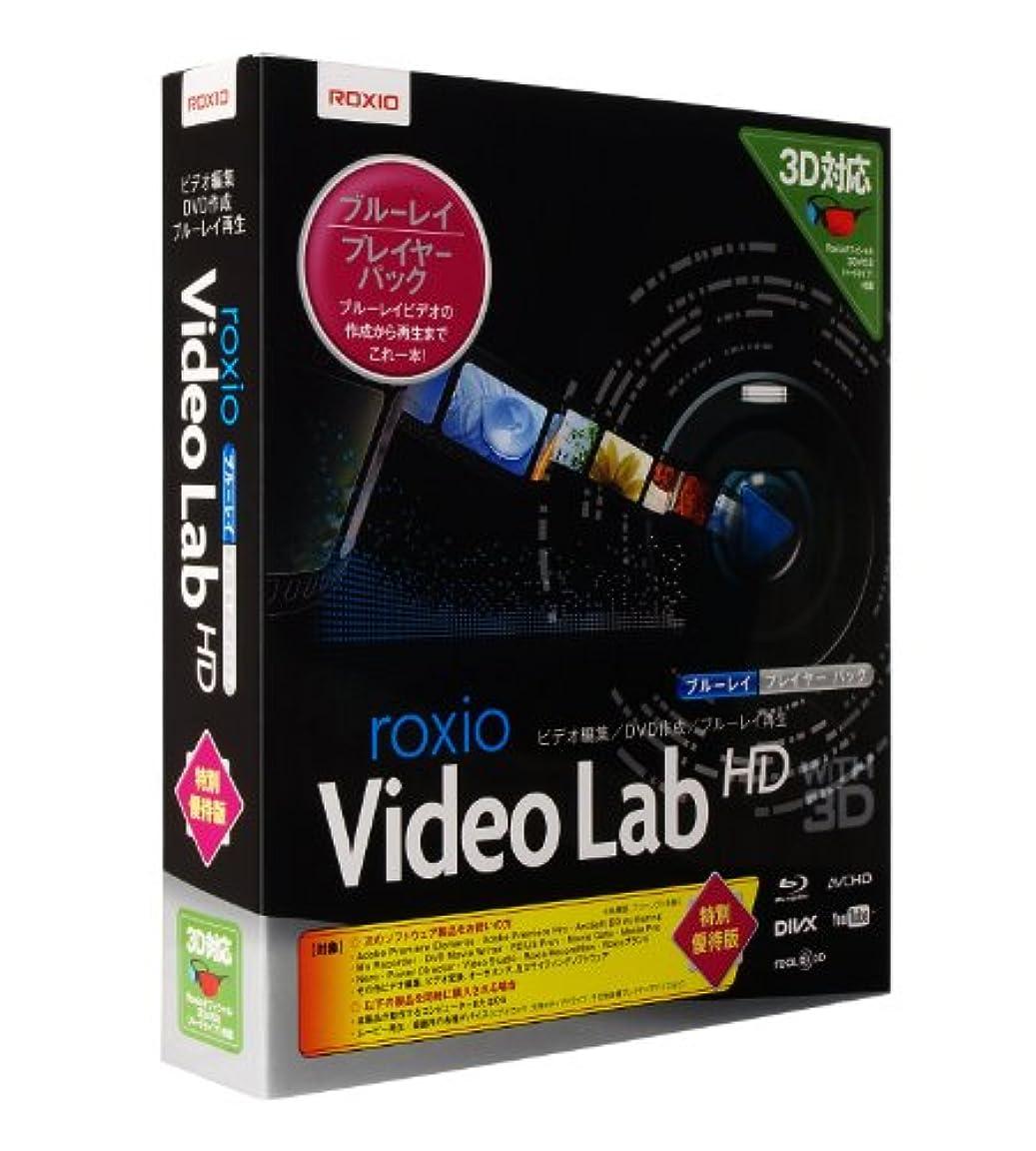 会話型豆腐魅力Roxio Video Lab HD ブルーレイプレイヤーパック 特別優待版
