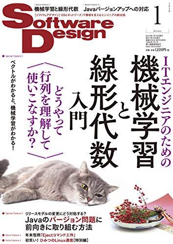 ソフトウェアデザイン 2019年1月号[ 中井 悦司 ]の自炊・スキャンなら自炊の森