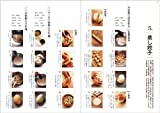 ウー・ウェンの小麦粉料理 餃子 春巻 焼売 画像