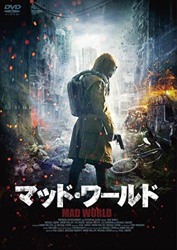 マッド・ワールド [DVD]