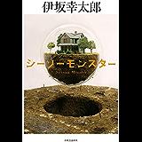 シーソーモンスター <電子書籍版 特典付き>