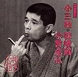 落語名人会(38)〜柳家小三治14 味噌蔵/小言念仏