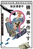 機長、事件です! 空飛ぶ探偵の謎解きフライト (角川書店単行本)