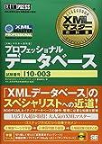 XMLマスター教科書 プロフェッショナル(データベース)