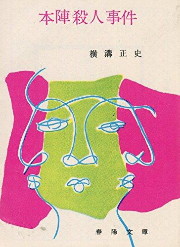 本陣殺人事件 (1951年) (春陽文庫〈第1053〉)