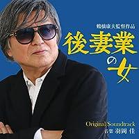 「後妻業の女」 オリジナル・サウンドトラック
