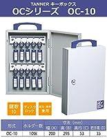 TANNER キーボックス OCシリーズ OC-10