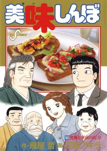 美味しんぼ(102) (ビッグコミックス)