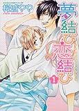 夢結び恋結び 第1巻 (あすかコミックスCL-DX)