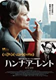 ハンナ・アーレント[DVD]