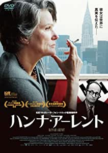 ハンナ・アーレント [DVD]