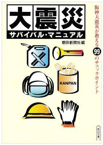 大震災サバイバル・マニュアル―阪神大震災が教える99のチェックポイント (朝日文庫)の詳細を見る